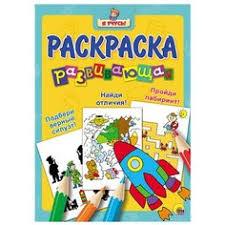 Купить детские <b>раскраски Проф Пресс</b> в интернет-магазине ...