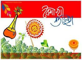 Bangla Happy Year in 2019   Bengali new year, Free facebook likes ...