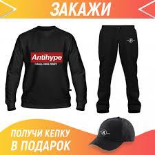 Футболка Антихайп. Купить одежду Antihype: <b>толстовку</b>, кофту ...