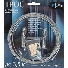 <b>Трос</b> с натяжным механизмом 3.5 м цвет хром в Москве – купить ...