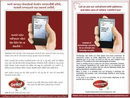 tata tea wagh bakri sms campaign