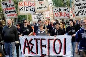 Αποτέλεσμα εικόνας για στέγη Ελλήνων αστέγων (Βοτανικός).