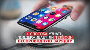 4 способа узнать, поддерживает телефон <b>беспроводную зарядку</b> ...