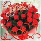 От всей души открытки с цветами