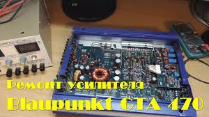 Ремонт автомобильного <b>усилителя Blaupunkt GTA 470</b> - YouTube