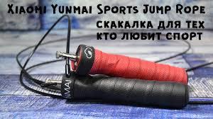 <b>Xiaomi Mi Yunmai Sports</b> Jump Rope II <b>Скакалка</b> для спортсмена ...