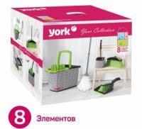 <b>Набор для уборки York</b> Style Pepita, 8 предметов купить в Дмитрове