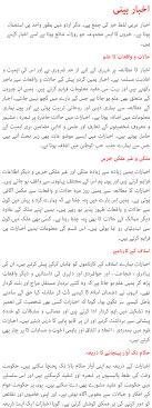 newspaper essay in urdu newspaper reading urdu essay mazmoon urdu  newspaper essay in urdu newspaper reading