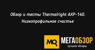 Обзор и тесты <b>Thermalright</b> AXP-140. Низкопрофильное счастье ...