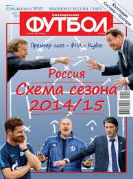 <b>Редакция журнала Футбол Спецвыпуск</b>, Футбол Спецвыпуск 10 ...
