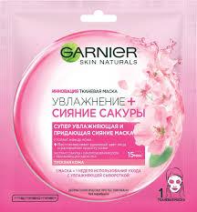 Garnier Придающая <b>сияние тканевая маска</b> Увлажнение + ...