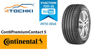 Обзор шины <b>Continental ContiPremiumContact</b> 5 - YouTube