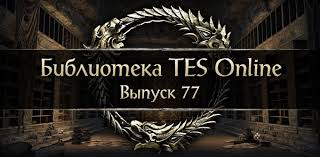 Библиотека TES Online. Выпуск 77 | ElderScrolls.Net