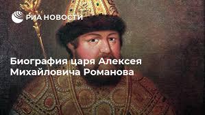 Биография царя Алексея Михайловича Романова - РИА Новости ...
