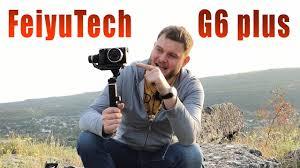 Крутой малыш! <b>FeiyuTech G6 Plus</b> | Обзор и тест с Sony a6500 ...