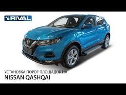 Установка <b>порог</b>-площадок на Nissan Qashqa 2019. - YouTube