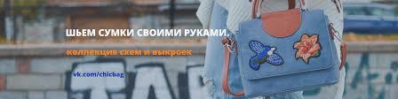 Шьем сумки своими руками. Схемы. Выкройки. | ВКонтакте