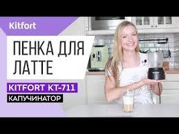 Вспениватель молока <b>Kitfort KT-711</b>, 600Вт, объём чаши 150-250 ...
