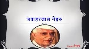 essay writing jawaharlal nehru essay on jawaharlal nehru for    essay writing jawaharlal nehru