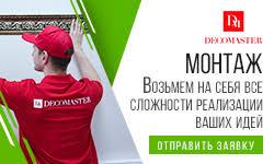 <b>Молдинги</b> для стен - купить по ценам производителя в Москве