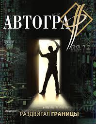 Ноябрь 2011 by Avtograf magazine - issuu