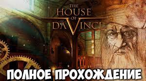 The House of Da Vinci PC полное прохождение - YouTube