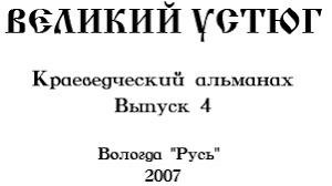 Великий Устюг. Краеведческий альманах. Выпуск 4