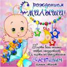 Поздравления с рождением сыночка открытки