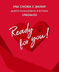 Сеть монобрендовых бутиков <b>UNOde50</b>