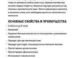 <b>корректор MAC</b> - Купить недорого косметику в Москве с ...