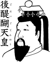 「後醍醐天皇」の画像検索結果