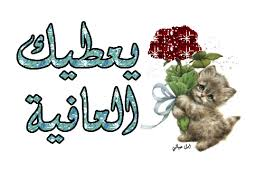 ممكن تسلوا في منتدى قلوب الجزائر Images?q=tbn:ANd9GcRLtpCnew_DfN8hpnjCKYKsah3aLPQXfk6Pecl7QqPjpbuaQLa33Q