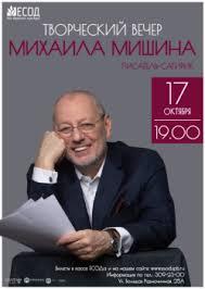 <b>Творческий вечер Михаила Мишина</b>