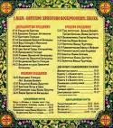 Православный церковный календарь праздников на май 2017