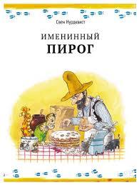 "Нурдквист С. ""<b>Петсон и</b> Финдус. <b>Именинный пирог</b> ..."