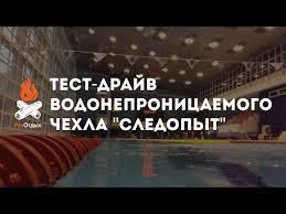 "<b>Чехол водонепроницаемый</b> универс. сред. ""<b>Следопыт</b>"" PF-WP-01 ..."
