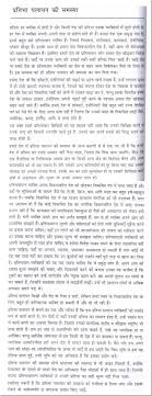 essay on the problem of brain drain in hindi