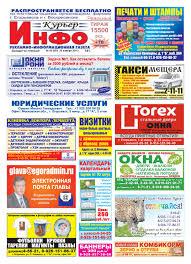 Инфо 48 от 28 ноября 2014 г. by Егорьевский КУРЬЕР - issuu