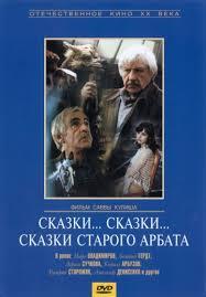 Сказки... сказки... <b>сказки старого Арбата</b> — КиноПоиск