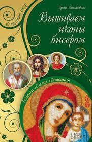 Книги <b>Наниашвили Ирина</b> Николаевна - скачать бесплатно ...