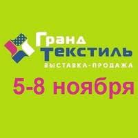 ГРАНД ТЕКСТИЛЬ | ВКонтакте