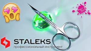 Мои <b>Ножницы</b> EXPERT 20 от STALEKS PRO Инструмент для ...