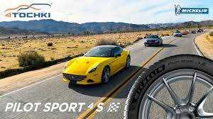 Летние шины <b>Michelin Pilot Sport 4</b> S на 4 точки. Шины и диски ...