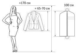 Как правильно подобрать <b>чехол</b> для хранения <b>одежды</b> по длине?