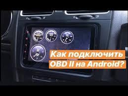 Как подключить OBD2 адаптер? Подключение ОБД2 к <b>магнитоле</b> ...
