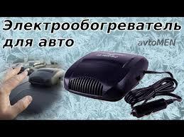 <b>Обогреватель салона автомобиля</b> от прикуривателя: отзывы и ...