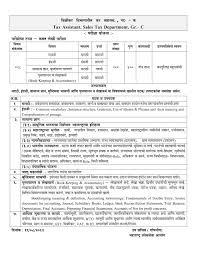 s tax assistant exam syllabus  s tax assistant exam syllabus 2014 15