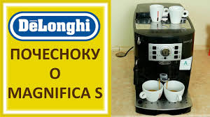 <b>Кофемашина Delonghi Magnifica S</b> Обзор, Настройка кофе ...