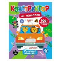 <b>Книжки с наклейками</b> для малышей: купить в интернет-магазине ...