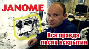 Обзор <b>швейной машинки JANOME</b> +самые частые проблемы ...